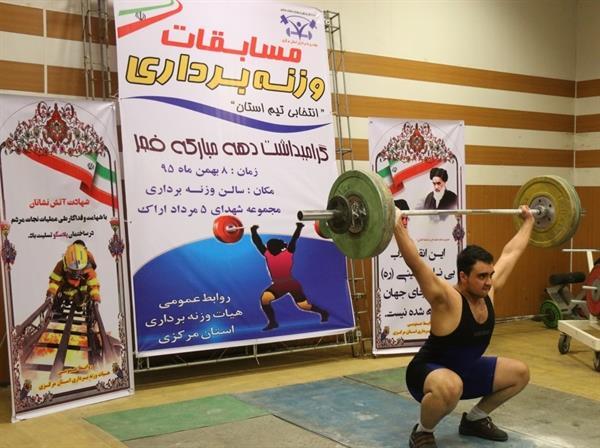 مسابقات وزنه برداری قهرمانی استان مرکزی