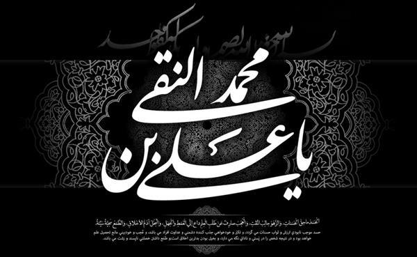 در عزای حضرت هادی، گریبان آسمان چاک است
