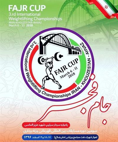 برنامه زمانبندی رقابتهای وزنه برداری جام بین المللی فجر اعلام شد