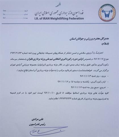 رکوردگیری بانوان، 15 و 16 بهمن ماه برگزار می شود