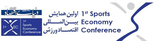 اولین همایش اقتصاد ورزش 27 و 28 آذرماه برگزار خواهد شد
