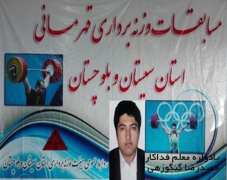 با همت هیات وزنه برداری سیستان و بلوچستان