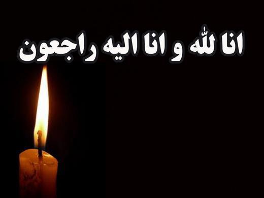 انالله و انا الیه راجعون