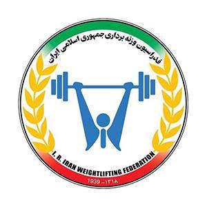 مجمع سالیانه فدراسیون وزنه برداری فردا برگزار می شود