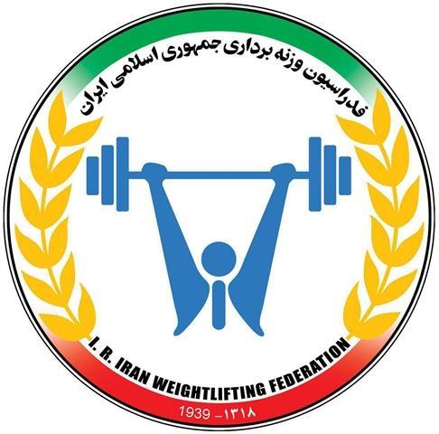 بیست و دومین جلسه شورای عالی فنی وزنه برداری فردا برگزار می شود