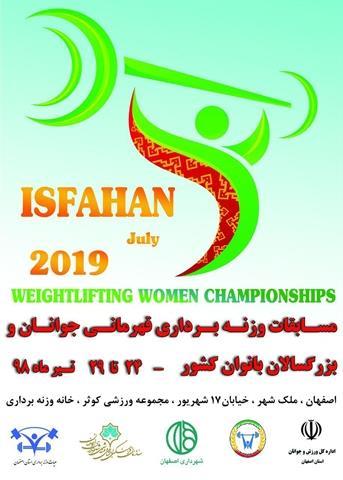 رقابتهای قهرمانی بانوان کشور در اصفهان برگزار می شود