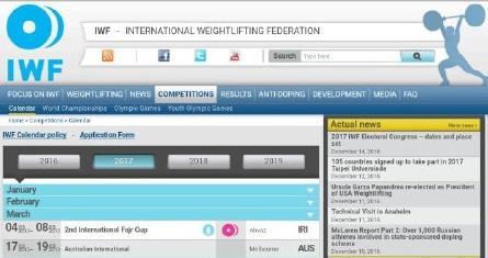 پس از تایید هیأت رییسه فدراسیون جهانی وزنه برداری