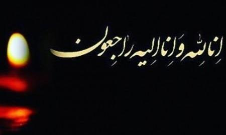 پیام تسلیت رئیس فدراسیون وزنه برداری به رئیس فدراسیون پزشکی ورزشی