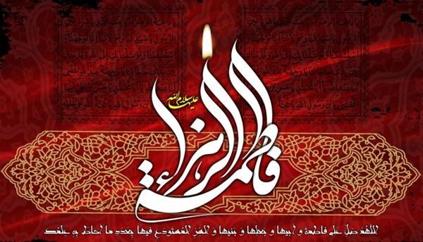 پیام تسلیت رییس فدراسیون به مناسبت شهادت حضرت فاطمه زهرا (س)