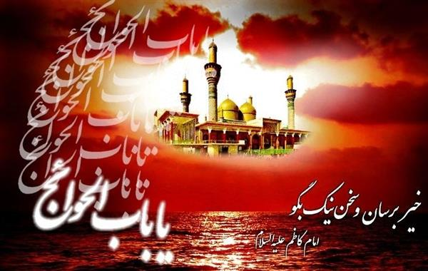 امشب شب عزای امام عالمین است؛ دل را هوای قبر غریب کاظمین است