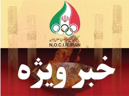 زمان و نحوه ثبت نام کاندیداهای عضویت در کمیسیون ورزشکاران کمیته ملی المپیک اعلام شد