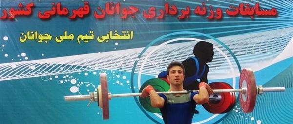 با درخواست هیأت وزنه برداری و همکاری اداره کل ورزش و جوانان استان البرز