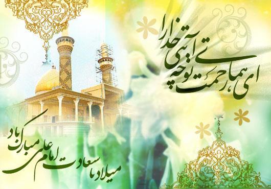 پیام تبریک رییس فدراسیون به مناسبت ولادت حضرت علی (ع) و روز پدر
