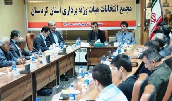 پس از برگزاری مجمع انتخاباتی هیات وزنه برداری کردستان