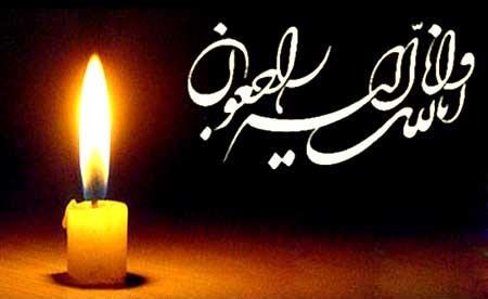 درپی درگذشت پدرمرحوم رییس هیات وزنه برداری استان کرمانشاه