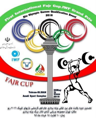 نخستین دوره مسابقات بین المللی وزنه برداری جام فجر