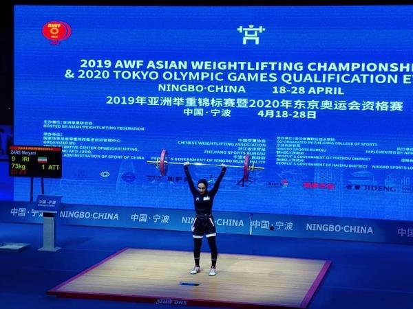مریم زارع در جایگاه هشتم ایستاد / رکورد جهان توسط وزنه بردار چین تایپه جابجا شد