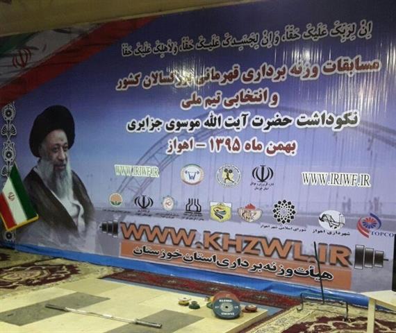 مسابقات قهرمانی بزرگسالان کشور-خوزستان