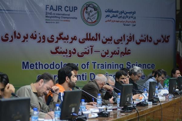 دومین جلسه کلاس دانش افزایی بین المللی وزنه برداری برگزار شد